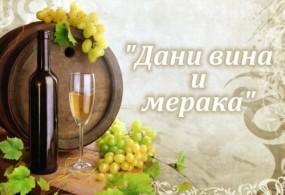 "Javni poziv za organizovanje i sprovodjenje manifestacije ""Dani vina i meraka 2015."""