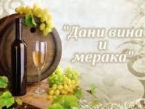 """Javni poziv za organizovanje i sprovođenje manifestacije """"Sveti Trifun – Dani vina i meraka"""""""
