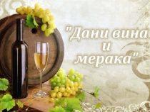 """""""Dani vina i meraka 2017"""""""