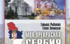 Autorka čuvenih vodiča po Srbiji započela rad na novoj knjizi
